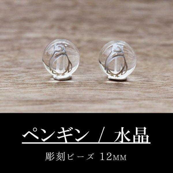 画像1: カービング 彫刻ビーズ  クォーツ ペンギン 水晶 12mm 彫り石 純粋 浄化 調和 統合 強化 品番:12488