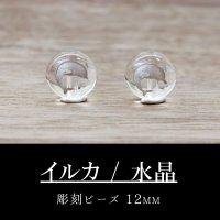 カービング 彫刻ビーズ  クォーツ イルカ 水晶 12mm 彫り石 純粋 浄化 調和 統合 強化 品番:12487