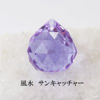 風水 サンキャッチャー パープル 大 (約30mm) ガラス 虹色 幸運 プラスエネルギー インテリア 品番:12486