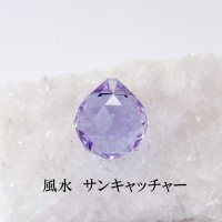 風水 サンキャッチャー パープル 小 (約20mm) ガラス 虹色 幸運 プラスエネルギー インテリア  品番: 12485