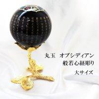 丸玉 オブシディアン 般若心経彫り 大サイズ 黒曜石使用 六字真言彫り 魔除け 人間関係 品番: 12491