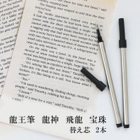 龍王筆 龍神 飛龍 宝珠 替え芯 2本 ブラック 品番: 12497