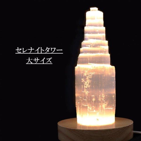 画像1: 置物 セレナイトタワー 約15cm セレーネ 天然石 浄化 リラックス 彫り物 インテリア 品番: 12499