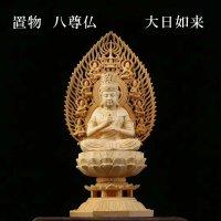 置物 木彫り 八尊仏 大日如来(だいにちにょらい)現世安穏 所願成就 智慧 ヒノキ 檜 品番:12510