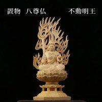 置物 木彫り 八尊仏 不動明王(ふどうみょうおう) 信仰 明王 厄除災難 悪魔退散 ヒノキ 檜 品番:12513
