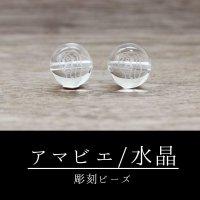カービング 彫刻ビーズ アマビエ 水晶 丸 12mm 彫り石 妖怪 生物 豊作 疫病 予言 品番:12521