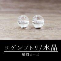 カービング 彫刻ビーズ ヨゲンノトリ 予言の鳥 水晶 丸 10mm 彫り石 流行 話題 予言 品番:12526