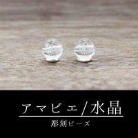 カービング 彫刻ビーズ アマビエ 水晶 丸 8mm 彫り石 妖怪 生物 豊作 疫病 予言 品番:12519