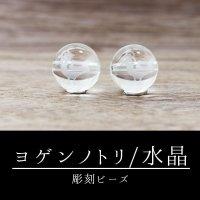 カービング 彫刻ビーズ ヨゲンノトリ 予言の鳥 水晶 丸 12mm 彫り石 流行 話題 予言 品番:12527