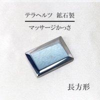 テラヘルツ 鉱石製 マッサージ かっさ 約6.8×5cm 長方形 四角 健康 美容 ヒーリング 品番:12543