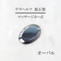 テラヘルツ 鉱石製 マッサージかっさ 約6.2×4.3cm オーバル 卵型 楕円 健康 美容 ヒーリング  品番:12542