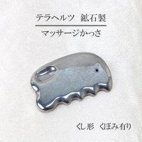 テラヘルツ 鉱石製 マッサージかっさ 約9.9×6.2cm くし形 くぼみあり 健康 美容 ヒーリング  品番:12545
