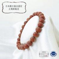 【日本銘石】ブレス 紅サンゴ 赤 レッド カラー 丸 約8mm 徳島産 愛 心を静める 縁起が良い 品番:12552
