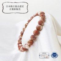 【日本銘石】ブレス 紅サンゴ マーブル 丸 約8mm 徳島産 愛 心を静める 縁起が良い 品番:12553