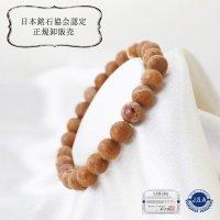 【日本銘石】ブレス 紅サンゴ 茶 ブラウン カラー 丸 約8mm 徳島産 愛 心を静める 縁起が良い 品番:12554