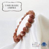 【日本銘石】ブレス 紅サンゴ マーブル 丸 約10mm 徳島産 愛 心を静める 縁起が良い 品番:12550