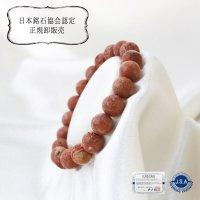 【日本銘石】ブレス 紅サンゴ 赤 レッド カラー 丸 約10mm 徳島産 愛 心を静める 縁起が良い 品番:12549