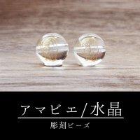 カービング 彫刻ビーズ アマビエ 水晶 丸 10mm 金彫り 彫り石 妖怪 生物 豊作 疫病 予言 品番:12598