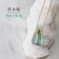 香水瓶 ネックレス フローライト 長方形 約縦38x幅20mm ゴールド 持ち歩き 癒し 浄化 品番:12610