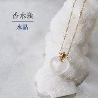 香水瓶 ネックレス クリスタル 水晶 ハート型 約縦34x幅23mm ゴールド 持ち歩き 癒し 浄化 品番:12606