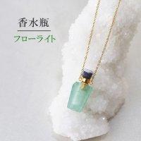 香水瓶 ネックレス フローライト 角型 大 約縦37x幅16mm ゴールド 持ち歩き 癒し 浄化 品番:12613