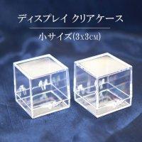 ディスプレイ クリアケース 小 3x3cm 1個 プラスチック 透明 保管 品番: 12621