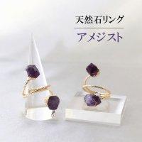 天然石リング アメジスト ゴールド フリーサイズ 癒し 浄化 指輪 リング 品番:12634