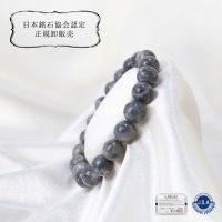 【日本銘石】ブレス 美ら海石 〈沖縄県〉 約10mm ブラックグレー 癒し 浄化 清らか 品番:12643