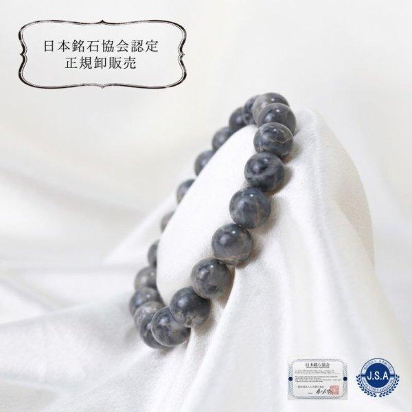 画像1: 【日本銘石】ブレス 美ら海石 〈沖縄県〉 約10mm ブラックグレー 癒し 浄化 清らか 品番:12643