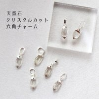 天然石 クリスタルカット 六角チャーム 5mmx12mm パーツ 水晶 品番:12650