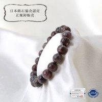 【日本銘石】ブレス 牡丹石 <北海道> 茶色 約10mm 富貴 風格 恥じらい 品番:12672