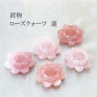 置物 ローズクォーツ 蓮 ハス 花 ピンク キャンドルホルダー 水晶 恋愛 美しさ インテリア 品番: 12677