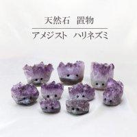 置物 アメジスト ハリネズミ パープル 紫水晶 原石 癒し 浄化 インテリア 彫り物 2月の誕生石 品番: 12675