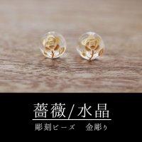 カービング 彫刻ビーズ 薔薇(縦穴)バラ 水晶 丸 8mm 金彫り 彫り石 癒し 浄化 品番: 8659