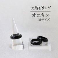 指輪 リング オニキス Mサイズ 15〜16号 ブラック 成功 お守り 精神力 サポート 天然石 アクセサリー 品番: 11205
