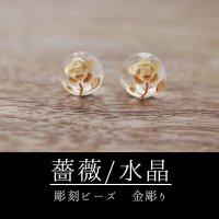 カービング 彫刻ビーズ 薔薇(縦穴)バラ 水晶 丸 10mm 金彫り 彫り石 癒し 浄化 品番: 8660