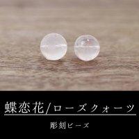 カービング 彫刻ビーズ 蝶恋花 ローズクォーツ 丸 12mm ピンク 彫り石 水晶 恋愛 美しさ 品番: 8665