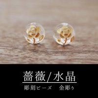 カービング 彫刻ビーズ 薔薇(縦穴)バラ 水晶 丸 12mm 金彫り 彫り石 癒し 浄化 品番: 8661