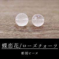 カービング 彫刻ビーズ 蝶恋花 ローズクォーツ 丸 10mm ピンク 彫り石 水晶 恋愛 美しさ 品番: 8666