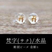 カービング 彫刻ビーズ 梵字(サク) 水晶 丸 8mm 金彫り 彫り石 癒し 浄化 品番: 8962