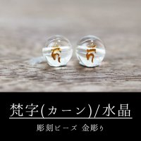 カービング 彫刻ビーズ 梵字(カーン) 水晶 丸 8mm 金彫り 彫り石 癒し 浄化 品番: 8960