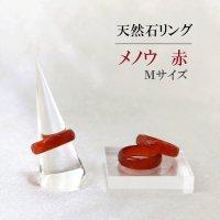 指輪 リング メノウ 赤 レッド カット Mサイズ 15〜16号 アゲート 癒し 守護 健康 品番: 11367