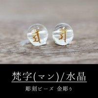 カービング 彫刻ビーズ 梵字(マン) 水晶 丸 8mm 金彫り 彫り石 癒し 浄化 品番: 8958