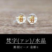 カービング 彫刻ビーズ 梵字(アン) 水晶 丸 8mm 金彫り 彫り石 癒し 浄化 品番: 8959