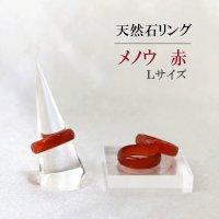 指輪 リング メノウ 赤 レッド カット Lサイズ 17〜18号 アゲート 癒し 守護 健康 品番: 11356