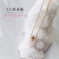 ミニ香水瓶 ネックレス ローズクォーツ 角型 ゴールド 持ち歩き 恋愛 美しさ 品番: 12720