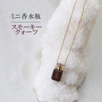 ミニ香水瓶 ネックレス スモーキークォーツ 角型 ゴールド 持ち歩き 精神安定 不安の解消 魔除け 品番: 12726