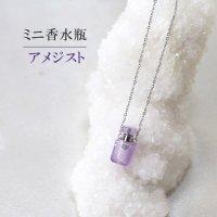 ミニ香水瓶 ネックレス アメジスト 角型 シルバー 持ち歩き 魅力 調和 向上心 愛 2月誕生石 品番: 12719