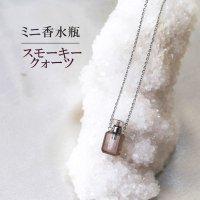 ミニ香水瓶 ネックレス スモーキークォーツ 角型 シルバー 持ち歩き 精神安定 不安の解消 魔除け 品番: 12727