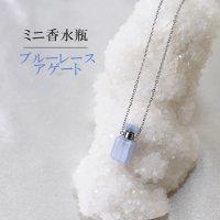 ミニ香水瓶 ネックレス ブルーレースアゲート 角型 シルバー 持ち歩き リラックス やさしさ 充足感 危険の回避 品番: 12723